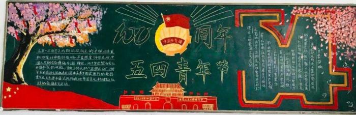 我校开展 纪念五四运动100周年 主题黑板报评比